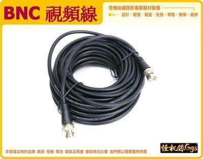 BNC 12米 視頻線 Q9 BNC ...