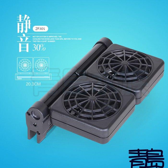 六月缺Y。青島水族。NO.WW-F2雙速冷卻風扇 魚缸降溫 風扇 兩段式 DC變壓=雙扇 SKYFALL天賞 可參考