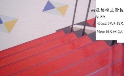 美的磚家~南亞樓梯止滑板45cmx10尺紅色綠色灰色淺棕色卡其色塑膠地磚塑膠地板 止滑,吸音效果 美觀耐用每尺90元