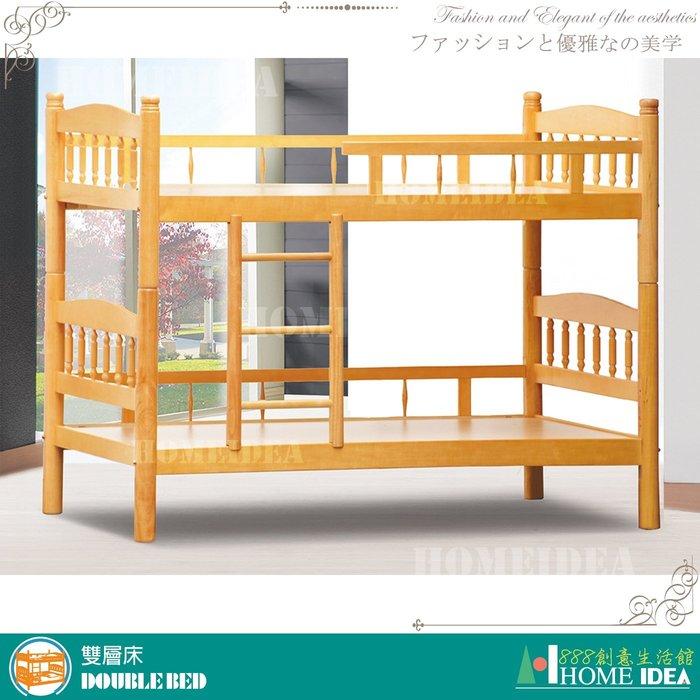 【888創意生活館】382-835-301如意白楊木3尺雙層床$8,800元(03雙層床床組多功能床組兒童床)新北家具