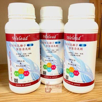 【豐原自取店面經營】Welead超活性氧離子食器清洗劑  咖啡垢‧茶垢‧水垢 保證強力去除