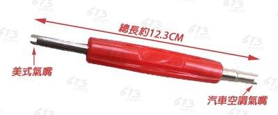 ~613sports~ 美式氣嘴 雙頭型 氣門芯起子 氣嘴板手 氣嘴芯 汽車空調 機車輪胎 氣嘴工具 冷媒風嘴扳手