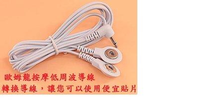 歐姆龍 轉換 導線 低周波 轉換後可用便宜貼片