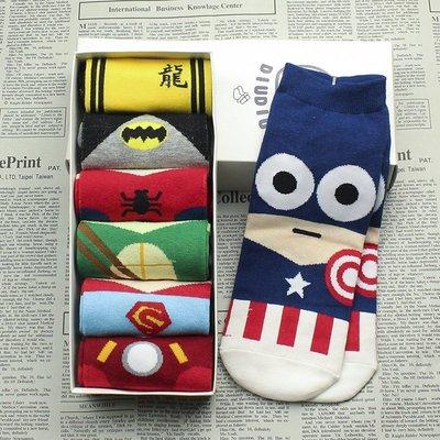 綠宜家居-限時特價 襪子男生男性正韓國版秋季情侶超級英雄男襪女襪禮盒裝可愛卡通漫威個性全棉船襪短襪子11-12