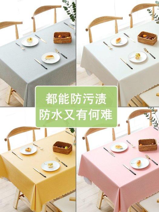 小花花精貨店-純色網紅桌布 防水防油防燙免洗家用pvc塑料北歐長方形茶幾餐桌布