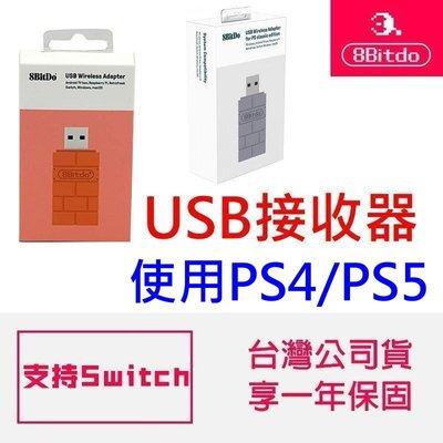 台灣公司貨PS5/PS4控制器手把支援 電腦/SWITCH 8Bitdo八位堂品牌 USB無線藍芽接收器 【板橋魔力】