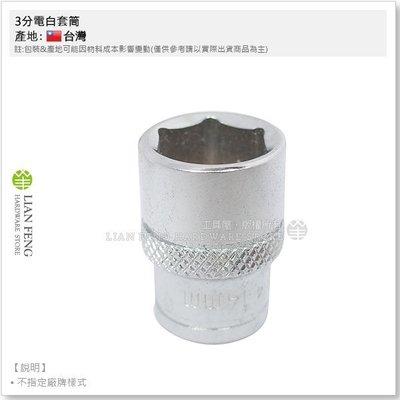 【工具屋】3分電白套筒 14mm 六角 套筒 拆卸 3/ 8