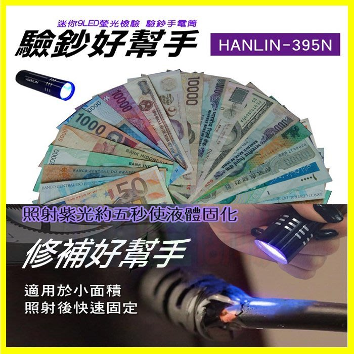 HANLIN 395N 迷你9LED紫光驗鈔手電筒 螢光燈 紙鈔數鈔檢驗 萬能修補手電筒 防偽 台日韓幣 美金 人民幣