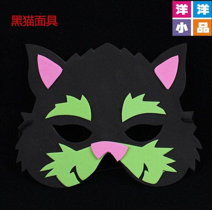 【洋洋小品Q版EVA萬聖面具1入黑貓面具動物面具貓咪】萬聖節化妝表演舞會派對造型角色扮演服裝道具恐怖面具舞會面具表演面具