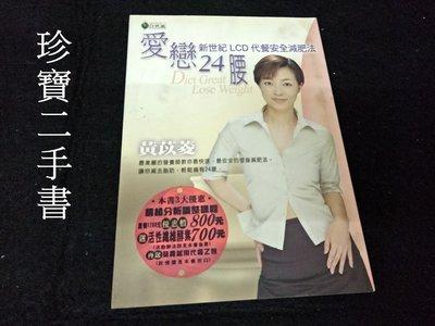 【珍寶二手書FA128】《愛戀24腰 : 新世紀LCD代餐安全減肥法》ISBN:9573058553│自然風│黃苡菱
