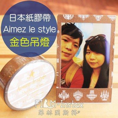 【菲林因斯特】日本進口 Aimez le style 紙膠帶 金色吊燈/ 裝飾拍立得空白底片 邊框貼 卡片手帳