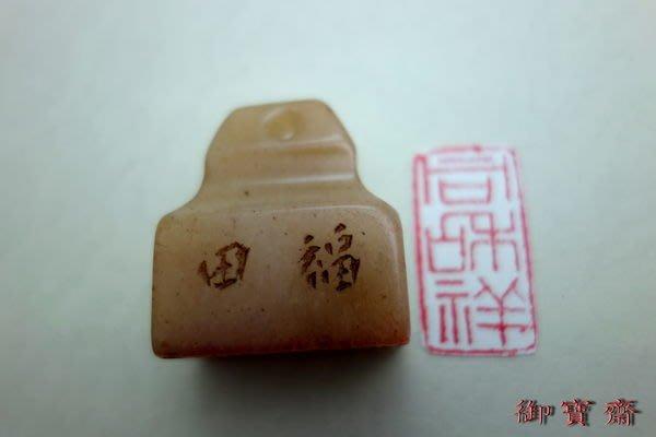 【御寶齋】--{福田刻文印章}--老壽山石--刻文印章..// 特價只給第一標 //