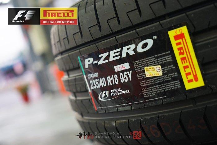 倍耐力 PIRELLI new P-ZERO PZ4 235-40-18 高階街跑胎 各車款對應規格歡迎詢問 / 制動改