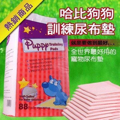 新品上市【哈比狗狗】寵物訓練尿布墊45*60公分(1包裝)