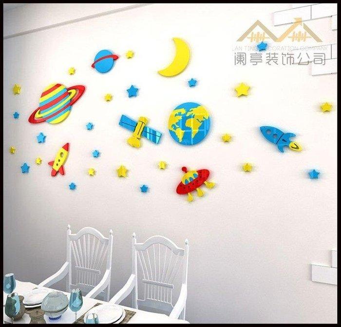 哆啦本鋪 太空宇宙3D立體牆貼兒童房臥室沙發背景幼稚園創意亞克力裝飾自粘D655