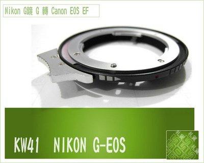 『BOSS 』NIKON G鏡 G 鏡頭轉 CANON EOS 機身 轉接環【可調光圈】異機身 跨系統 ,500D,550D,450D
