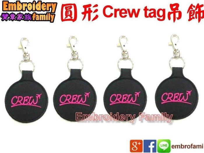 ※Crewtag※圓形CREW吊牌 4個/組 附旋轉鉤+雙圈 X 4個