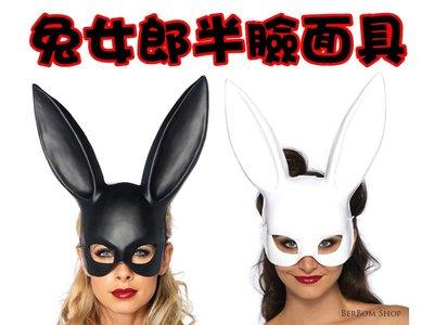 【當日出貨】高質量 兔女郎面具 兔子耳朵面具 面具 PUB 夜店 化妝舞會 派對面具 角色扮演 萬聖節 聖誕節 C32