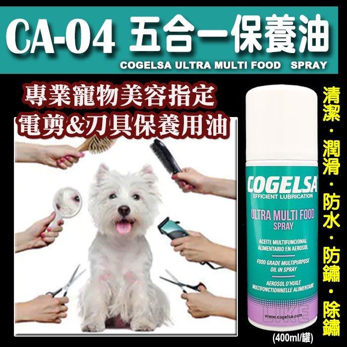 【CA-04】COGELSA五合一保養油→ 寵物電剪 寵物剃毛刀 寵物剪刀 剪貓刀 去毛刀 清潔/防鏽/除鏽/防水/潤滑