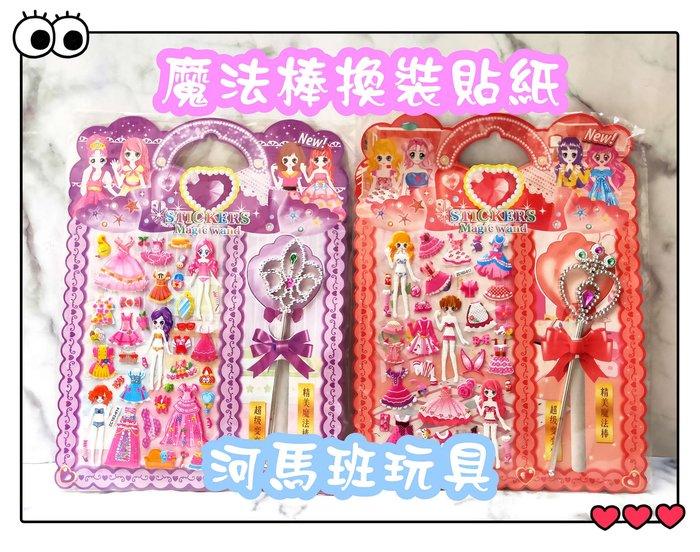 河馬班玩具-魔法棒換裝貼紙/仙女棒