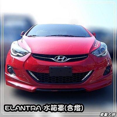 ☆車藝大師☆批發專賣 Hyundai 現代 13年 ELANTRA 水箱罩 水箱護罩 蜂巢式 含日行燈 空力套件