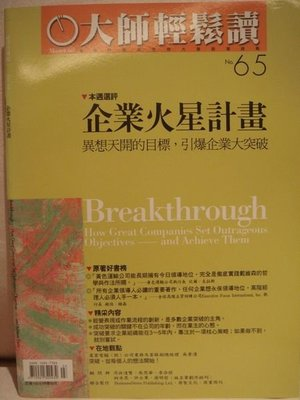 近全新經營管裡雜誌【大師輕鬆讀】第 65 期,無底價!免運費!