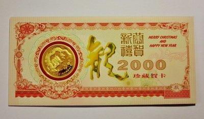 限量發售極具收藏價值24K鍍金片千禧年限量版龍年中銀珍藏卡