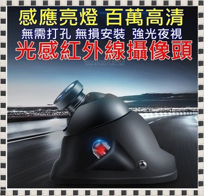送四好禮 車用倒車顯示鏡頭 紅外線光感應攝像頭 高清百萬高清CCD IP67防水 6米延長線 夜視鏡頭 左右盲區顯影