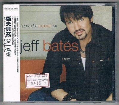 [鑫隆音樂]西洋CD-傑夫貝茲 Jeff Bates:留一盞燈Leave The  Light On /全新/免競標