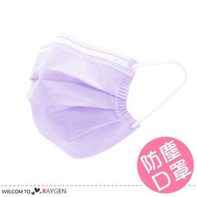 HH婦幼館 非醫療用 熔噴不織布紫色口罩 三層防護一次性口罩 單片包裝 50片/包【1E080M812】