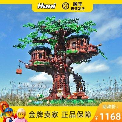 嗯哼樂高LEGO 21318 樹屋四季場景男女生七夕 情人節拼裝積木玩具禮物