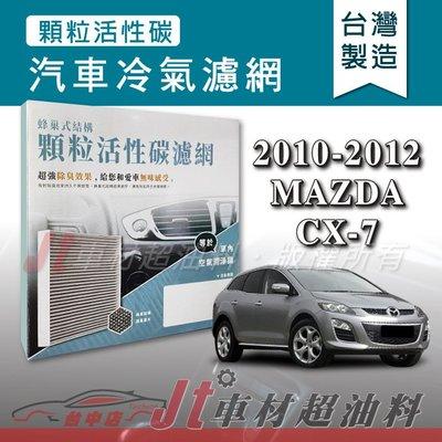 Jt車材 - 蜂巢式活性碳冷氣濾網 - 馬自達 MAZDA CX-7 2010-2012年 有效吸除異味 - 台灣製