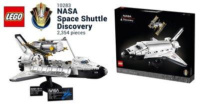 現貨 樂高 LEGO Creator Expert  創意大師系列 10283 發現號太空梭  全新未拆 公司貨