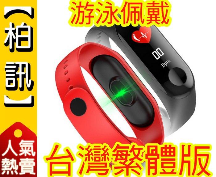 【台灣繁體版!】 智慧手環 IPS彩屏 M3C 可游泳 智能手錶 測心律 運動手環 同款 小米手環3 小米Mi