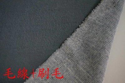 便宜地帶~ 灰色1面毛線1面刷毛布剩6尺+3尺一起賣225元出清 ~做外套.衣服.披風.~保暖