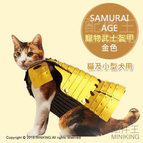 【配件王】日本代購 SAMURAI AGE 寵物盔甲 鎧甲 武士 甲冑 貓用 小型犬 貓咪盔甲 金色 S/M/L