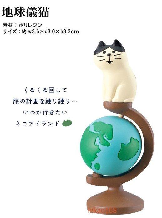 Decole concombre 加藤真治旅貓地球儀猫  [2019新到貨   ]