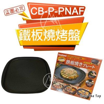 【超越巔峰】IWATANI 岩谷 鐵板燒烤盤 CB-P-PNAF/鐵板烤盤 鐵板煎盤 平底烤盤 岩谷烤盤CB-AH-41