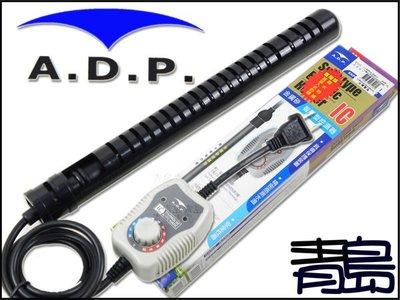 Q。青島水族。ADP-K-020-1台灣ADP-----(德國金鋼砂)智慧型控溫器==300w.