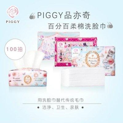 【3包裝】一次性棉柔洗臉巾卸妝棉干濕兩用抽取式100