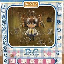 現貨 D.C. 初音島 朝倉音夢 Good Smile Company Nendoroid No.140 黏土人 PVC