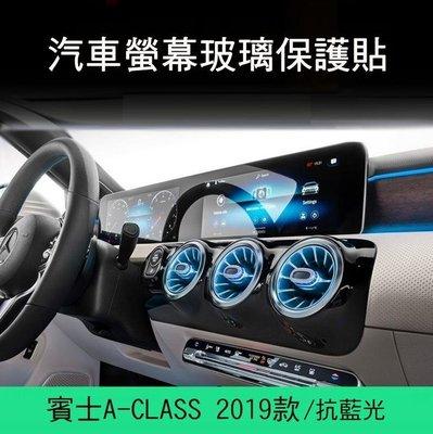 *Phone寶*BENZ 2019 2020 A-CLASS 汽車螢幕鋼化玻璃貼 長屏一體 長形螢幕 藍光保(宅配限定)