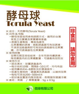 酵母球 (TORULA YEAST) 10顆裝