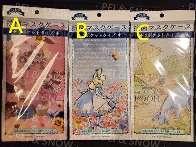 另開賣場 只要189 現貨 日本製 迪士尼 米奇米妮 小熊維尼 愛麗絲 小仙子叮噹 抗菌 口罩夾 收納夾 單賣