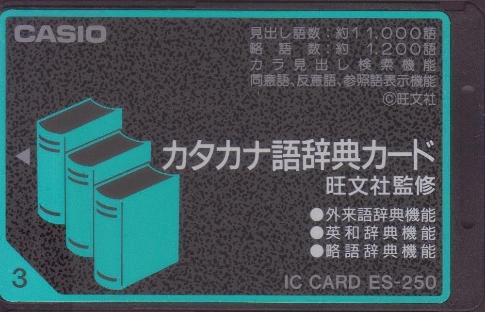 CASIO ES-250 IC卡 電子辭典