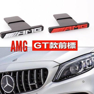 賓士車前標GT款直柵式水箱罩前標 細雙閘中網標 w205 C63 CLA45 w117 GLC  中網小標AMG 前標