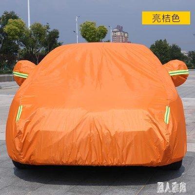 輕便汽車車衣單層不加棉車罩汽車套遮陽防曬隔熱防雨凍四季通用型 DJ6266