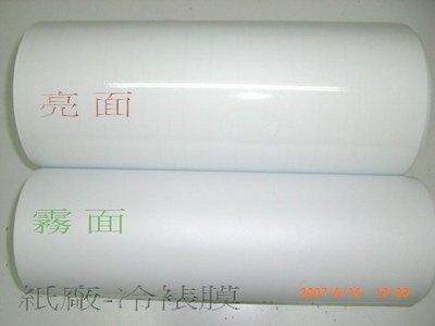 紙廠耗材♀高質感軟性護貝冷裱膜[亮面/...