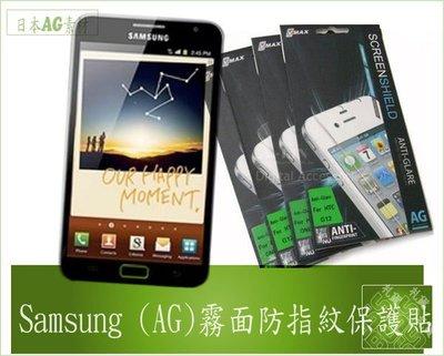 『BOSS』SAMSUNG Galaxy I9260 Premier /S3 mini i8190/i9082 霧面 保護貼 防指紋