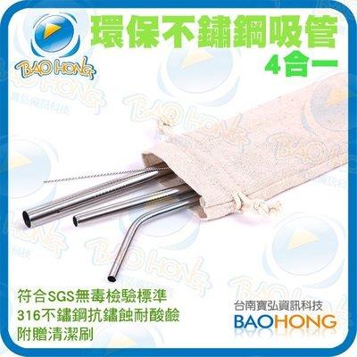 台南詮弘】316不鏽鋼吸管 醫療級不鏽鋼吸管 SGS檢驗合格 3+1組附收納袋 細直吸管+粗直吸管+萬用吸管刷+彎吸管